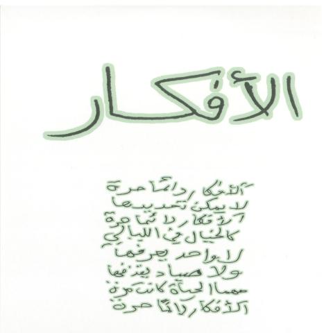 gefeliciteerd in arabisch